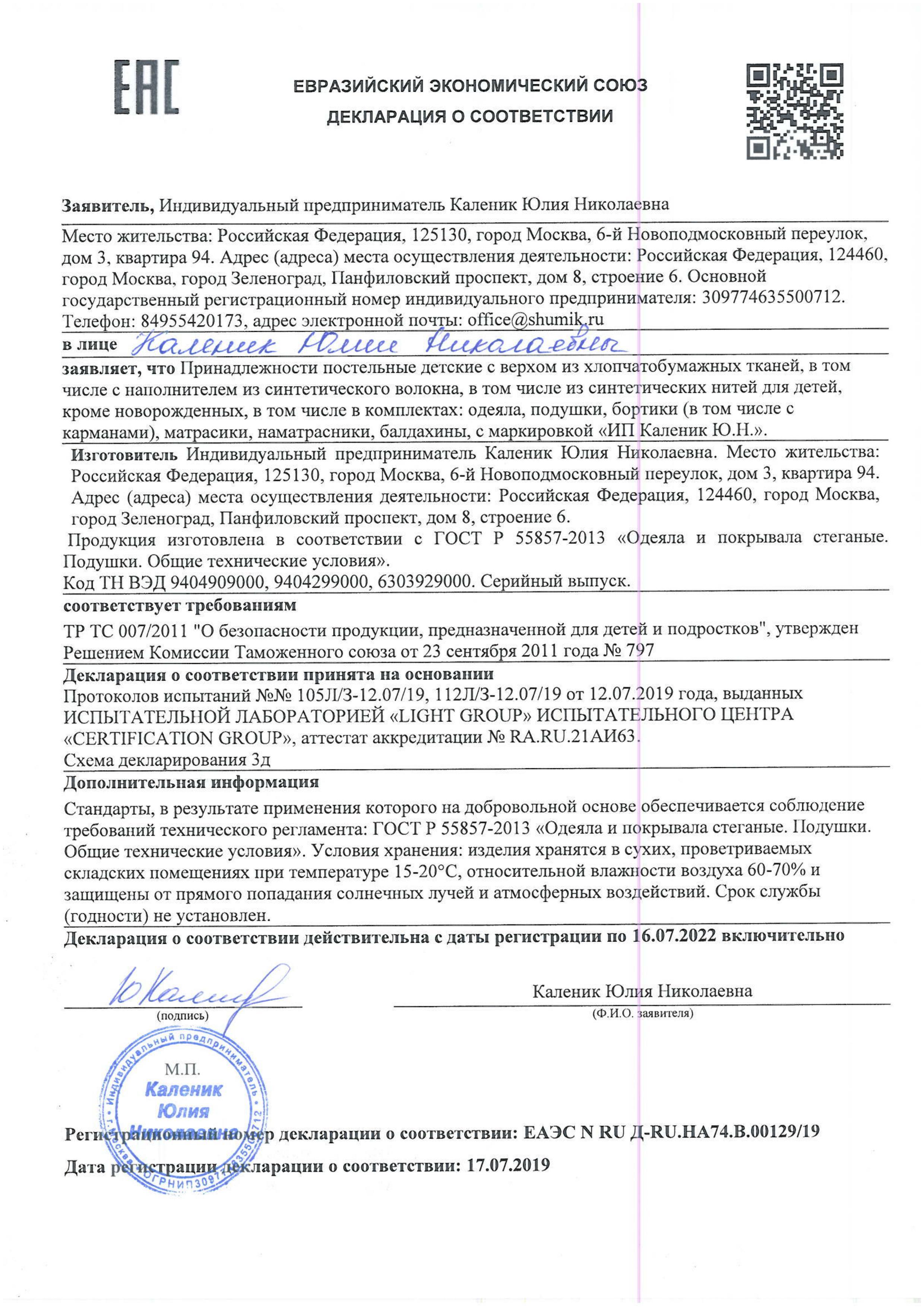 сертификат соответствия на постельные принадлежности Сонный Гномик